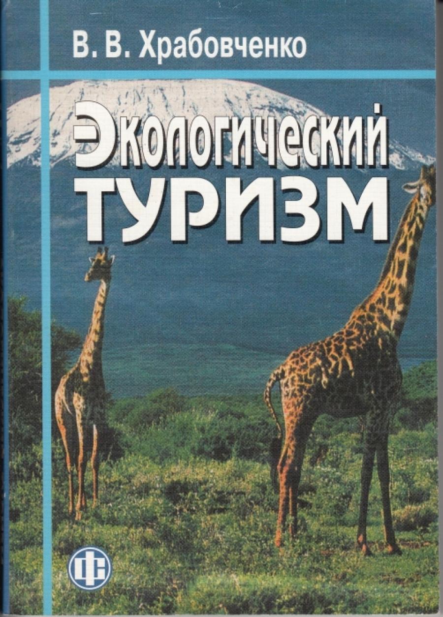 Обложка книги:  храбовченко в.в. - экологический туризм.