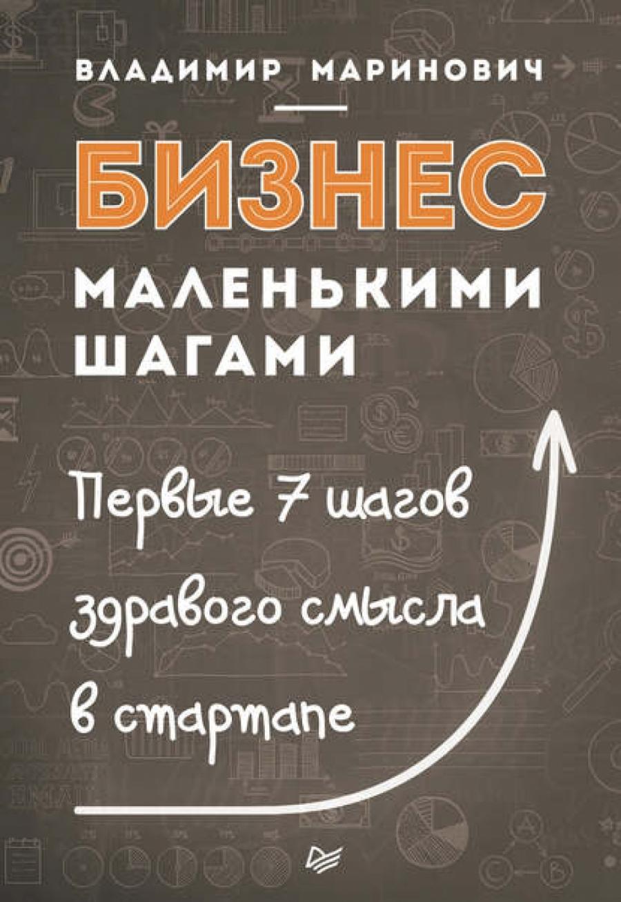 Владимир Маринович - Бизнес маленькими шагами. Первые 7 шагов здравого смысла в стартапе