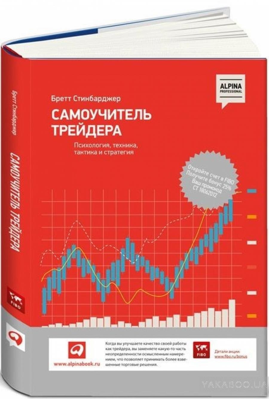 Обложка книги:  стинбарджер б. - самоучитель трейдера. психология, техника, тактика и стратегия