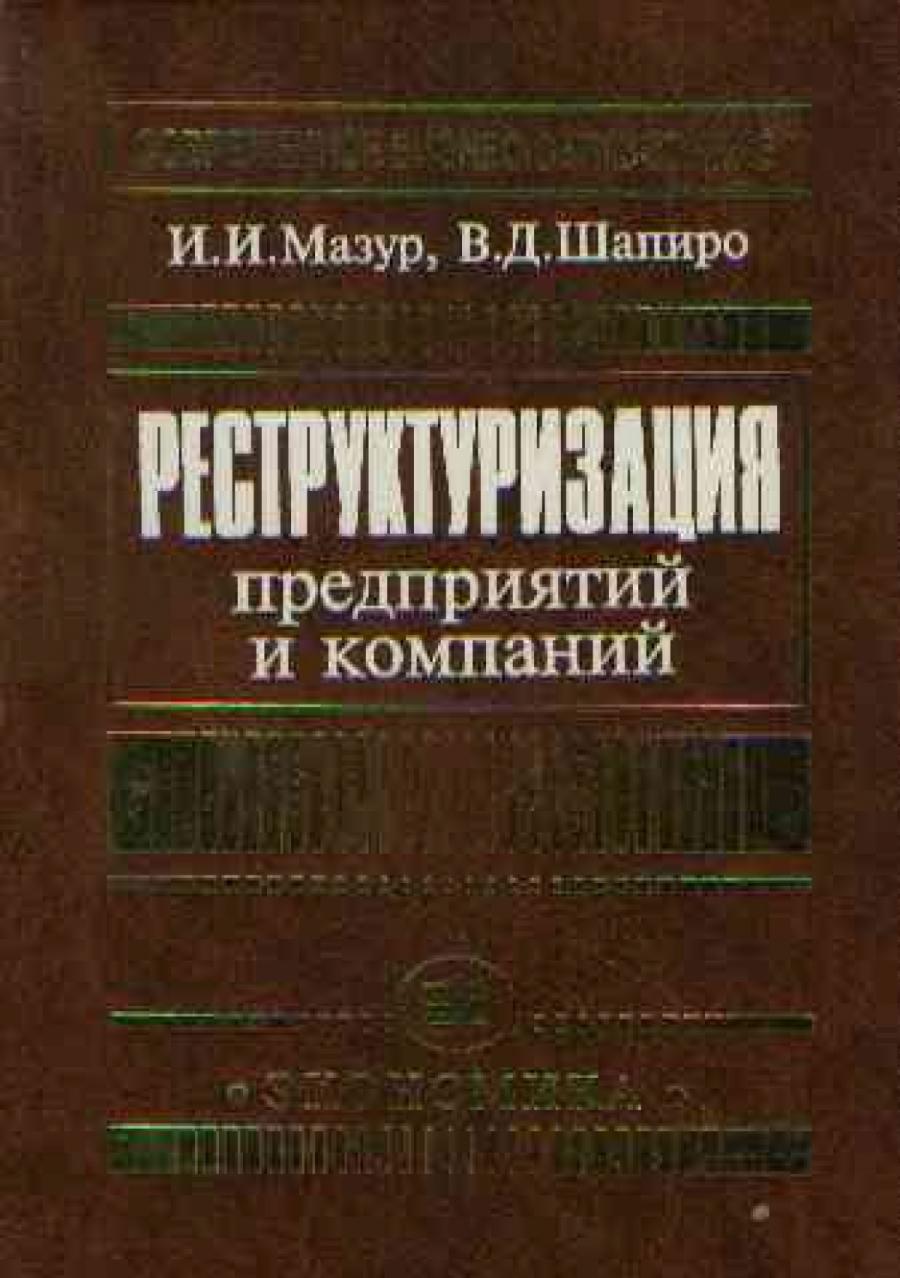 Обложка книги:  и. и. мазур, в. д. шапиро - реструктуризация предприятий и компаний