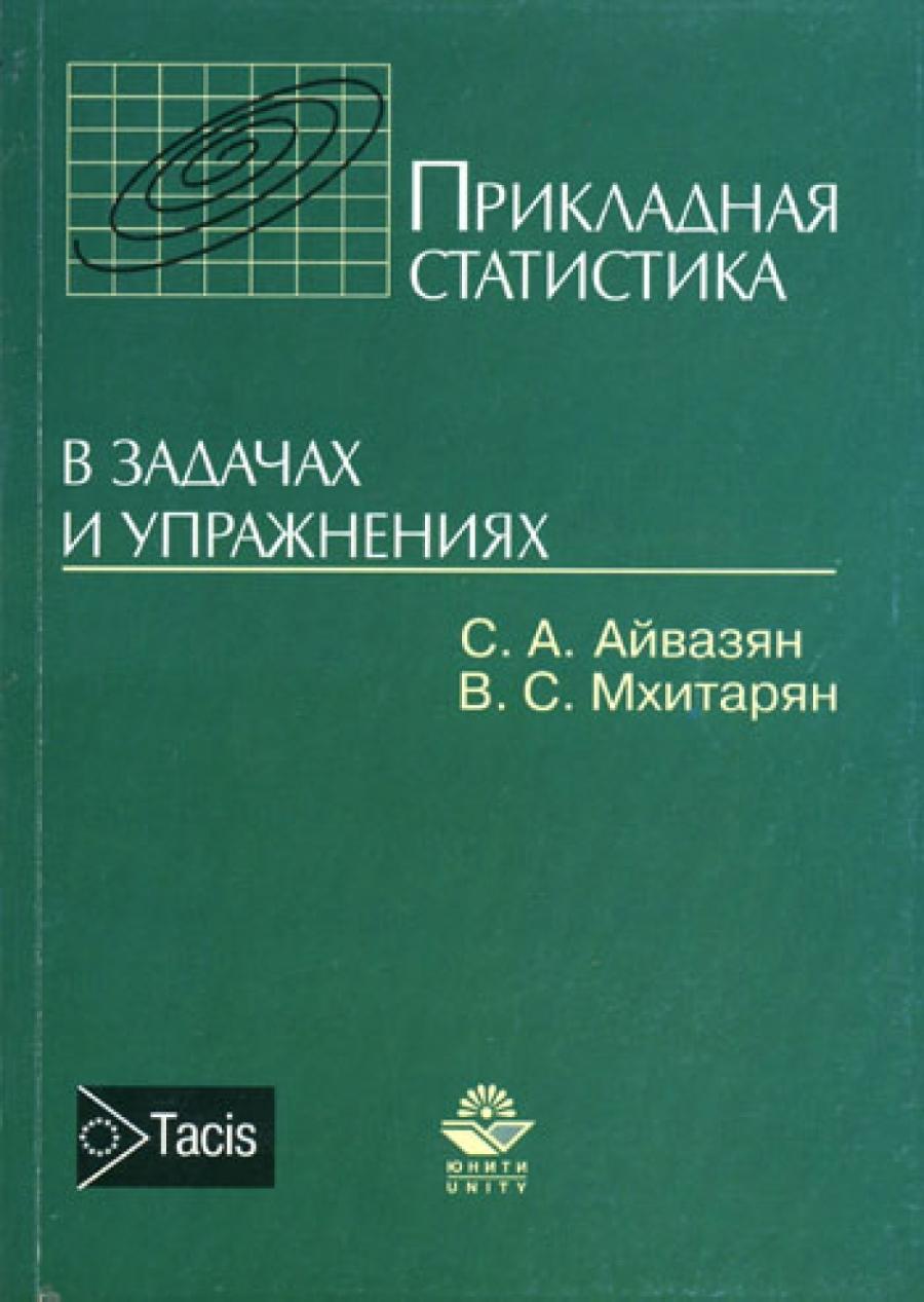 Обложка книги:  с.а.айвазян в.с.мхитарян - прикладная статистика и основы эконометрки