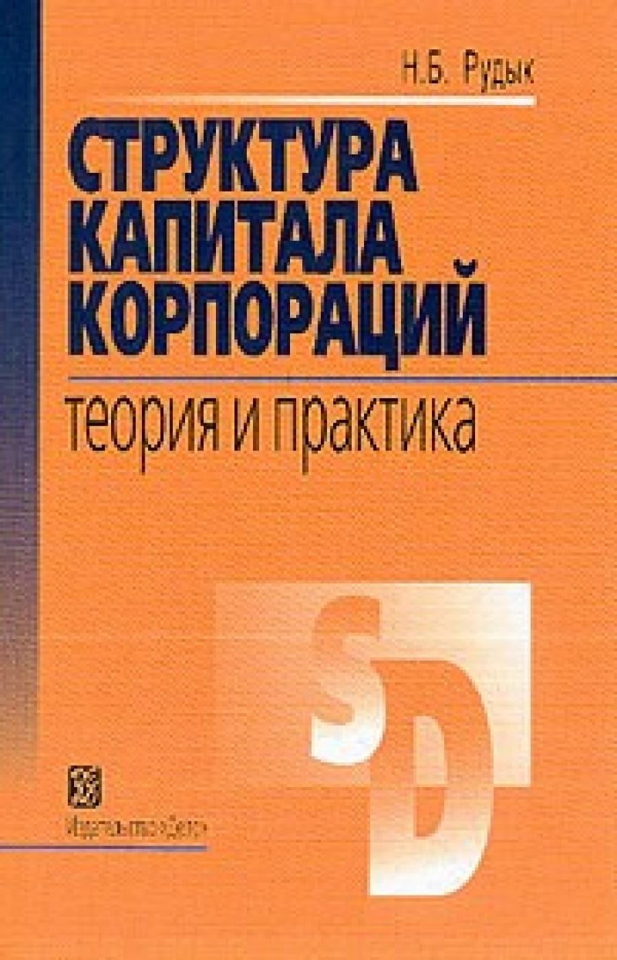 Обложка книги:  рудык н.б. - структура капитала корпораций