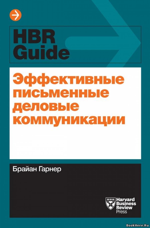 Обложка книги:  гарнер б. - эффективные письменные деловые коммуникации