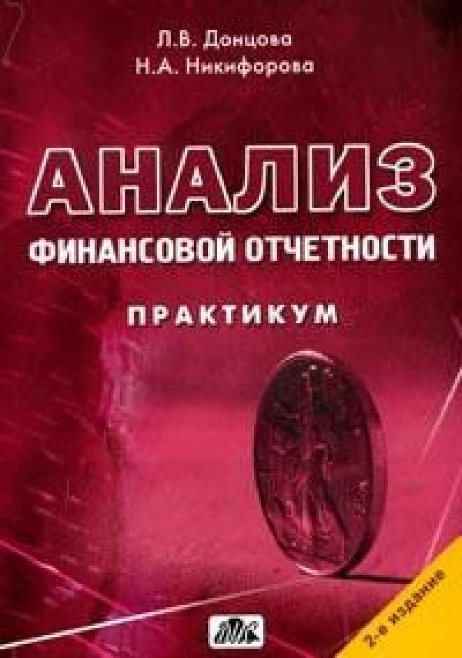 Обложка книги:  донцова л. в., никифорова н. а - анализ финансовой отчетности (практикум)