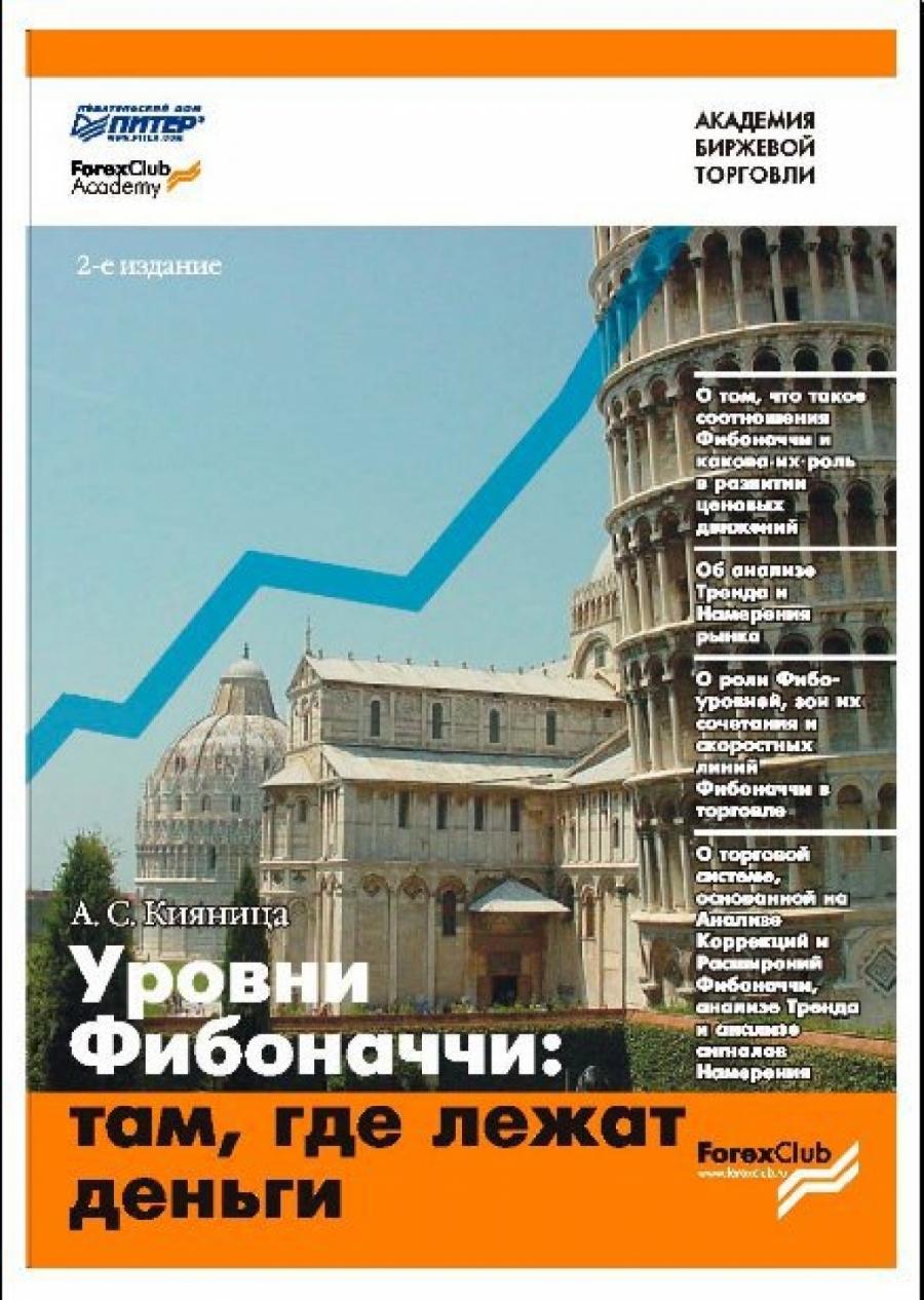 Обложка книги:  с. кияница л.в. братухин - уровни фибоначчи там, где лежат деньги