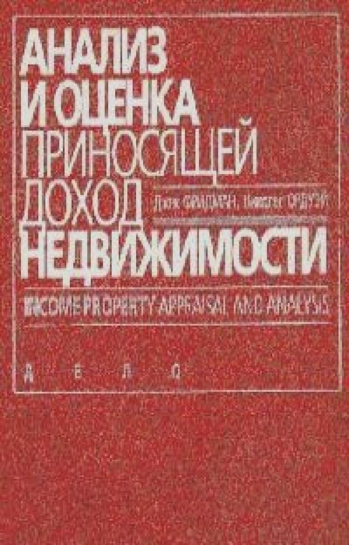 Обложка книги:  фридман джек, ордуэй николас - анализ и оценка приносящей доход недвижимости
