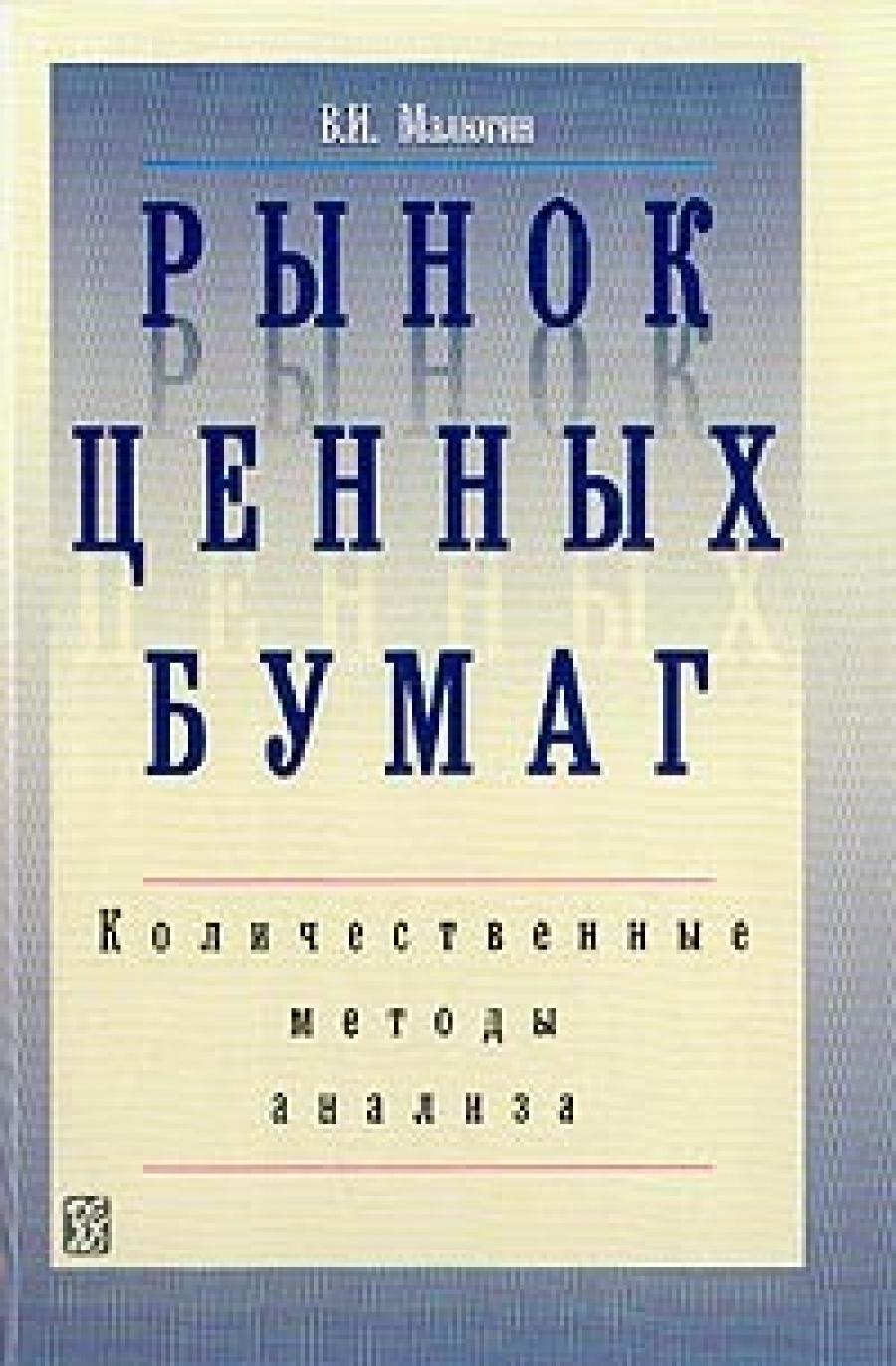 Обложка книги:  малюгин в.и. - рынок ценных бумаг. количественные методы анализа