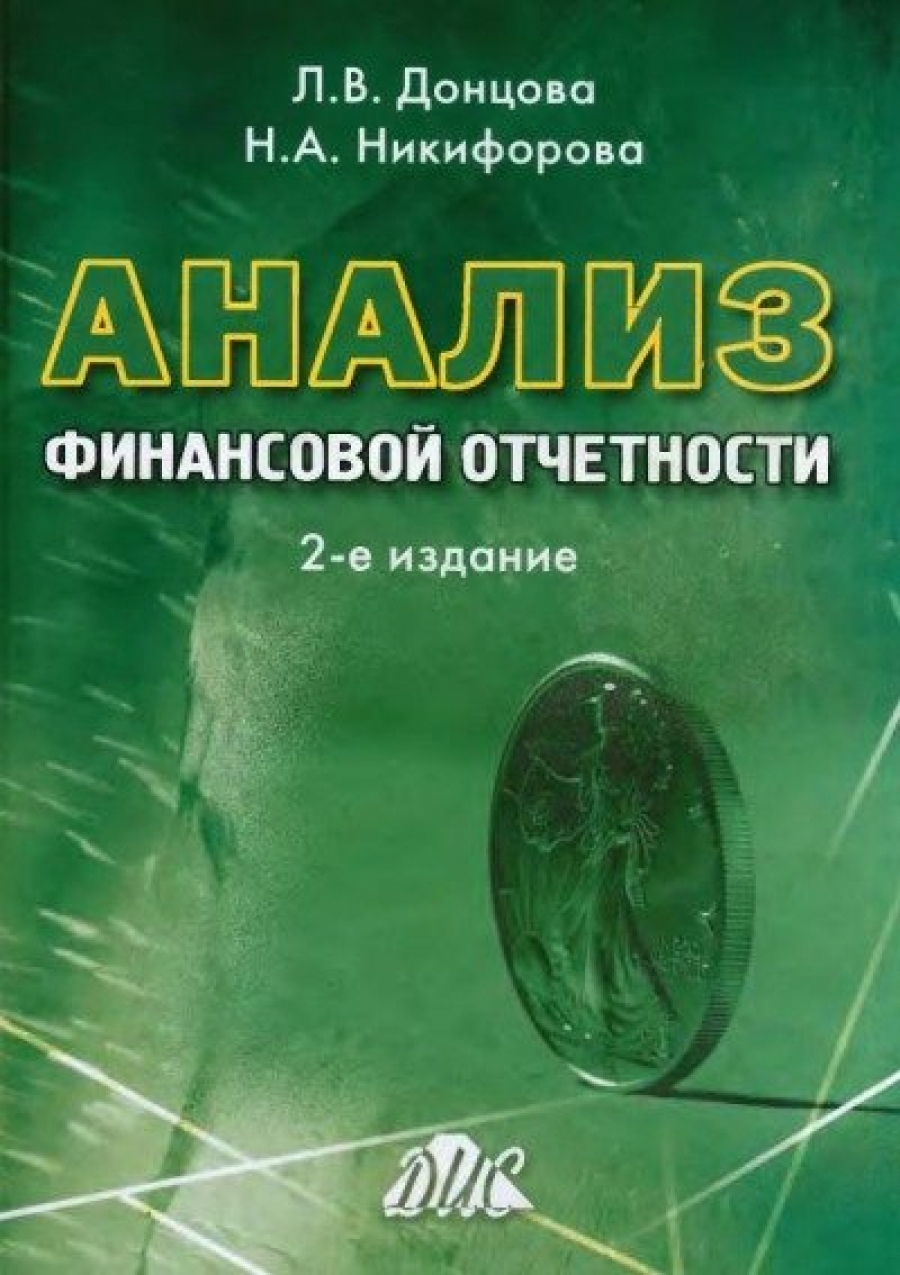 Обложка книги:  л.в. донцова, н.а. никифорова - анализ финансовой отчетности. учебное пособие