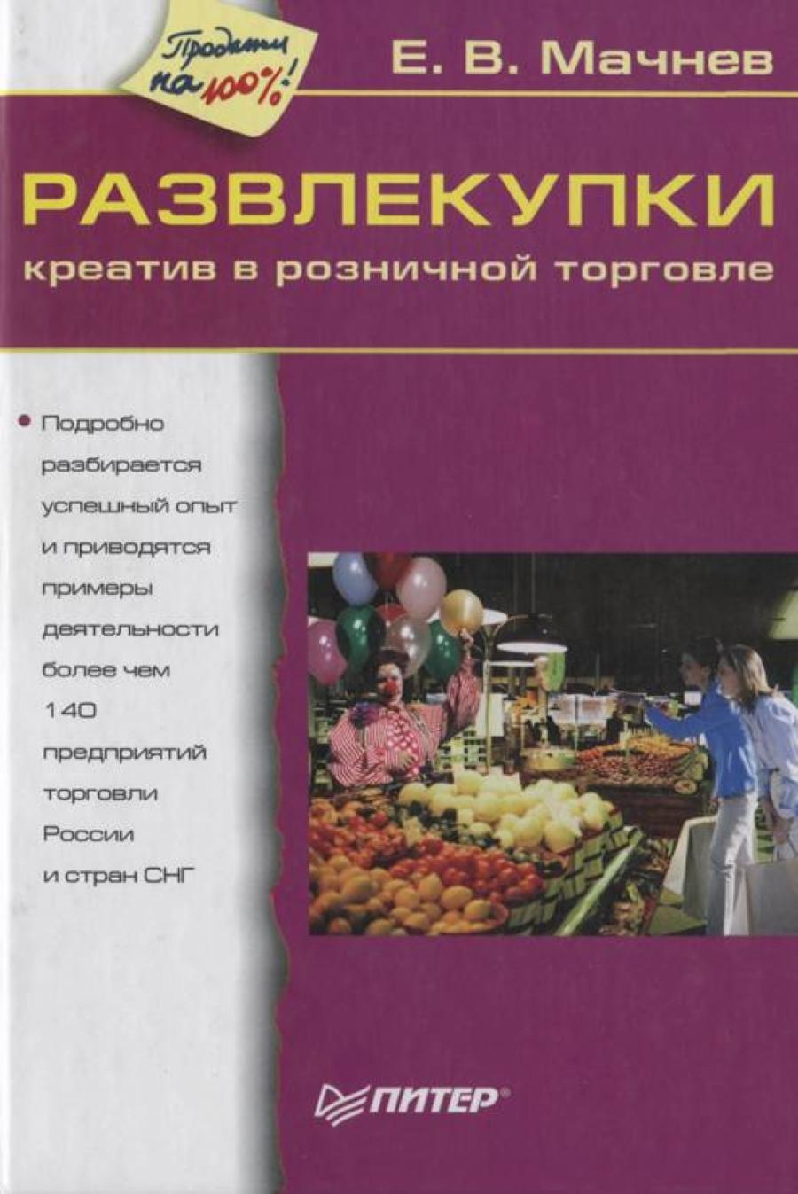 Обложка книги:  е. в. мачнев - развлекупки. креатив в розничной торговле