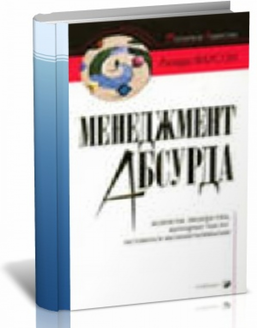 Обложка книги:  фарсон р. - менеджмент абсурда