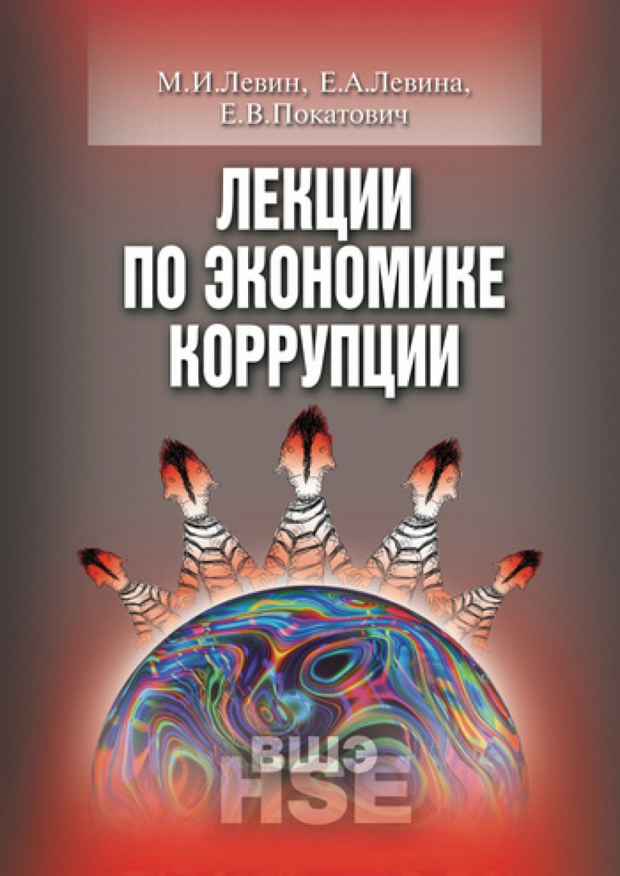 Обложка книги:  левин м.и., левина е.а., покатович е.в. - лекции по экономике коррупции