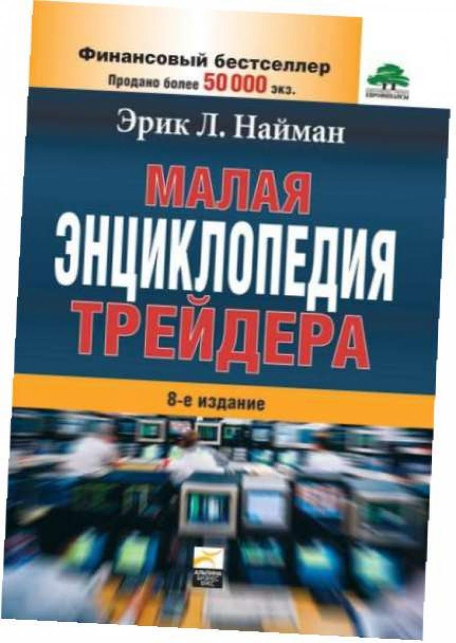 Обложка книги:  найман э. - малая энциклопедия трейдера.