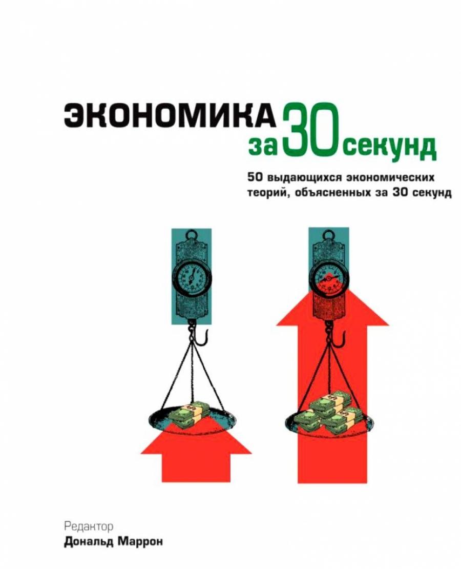 Обложка книги:  узнать за 30 секунд - дональд маррон - экономика за 30 секунд