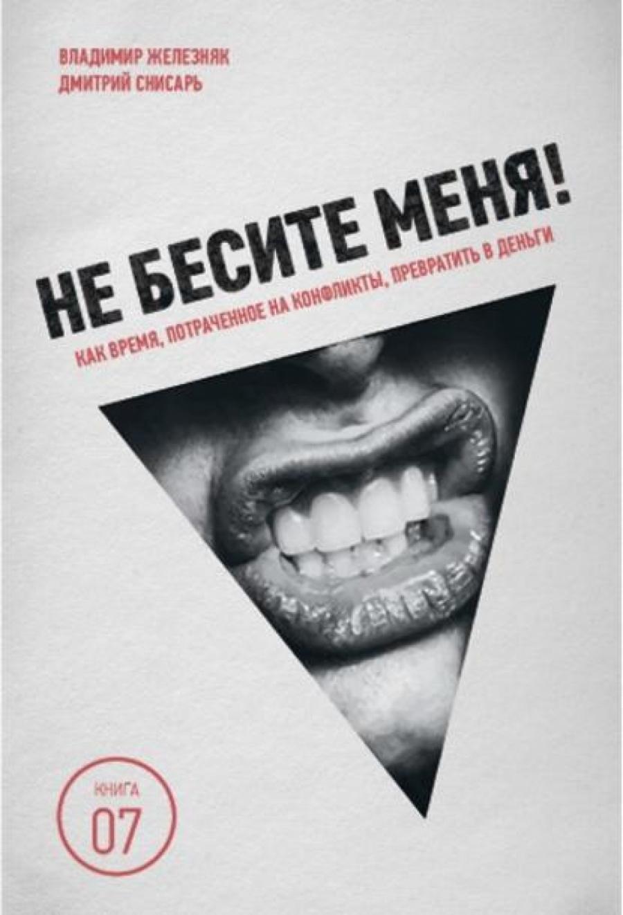 Обложка книги:  владимир железняк, дмитрий снисарь - не бесите меня! как время, потраченное на конфликты, превратить в деньги