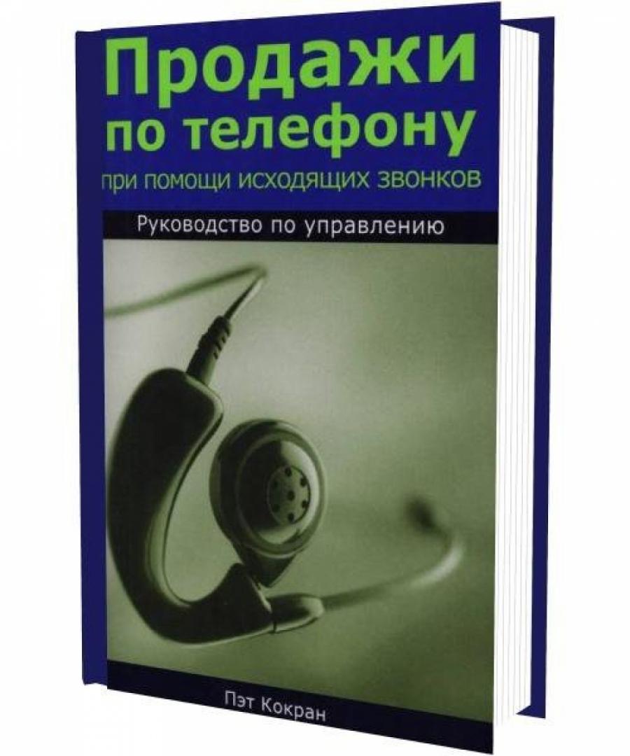 Обложка книги:  кокран п. - продажи по телефону при помощи исходящих звонков. руководство по управлению