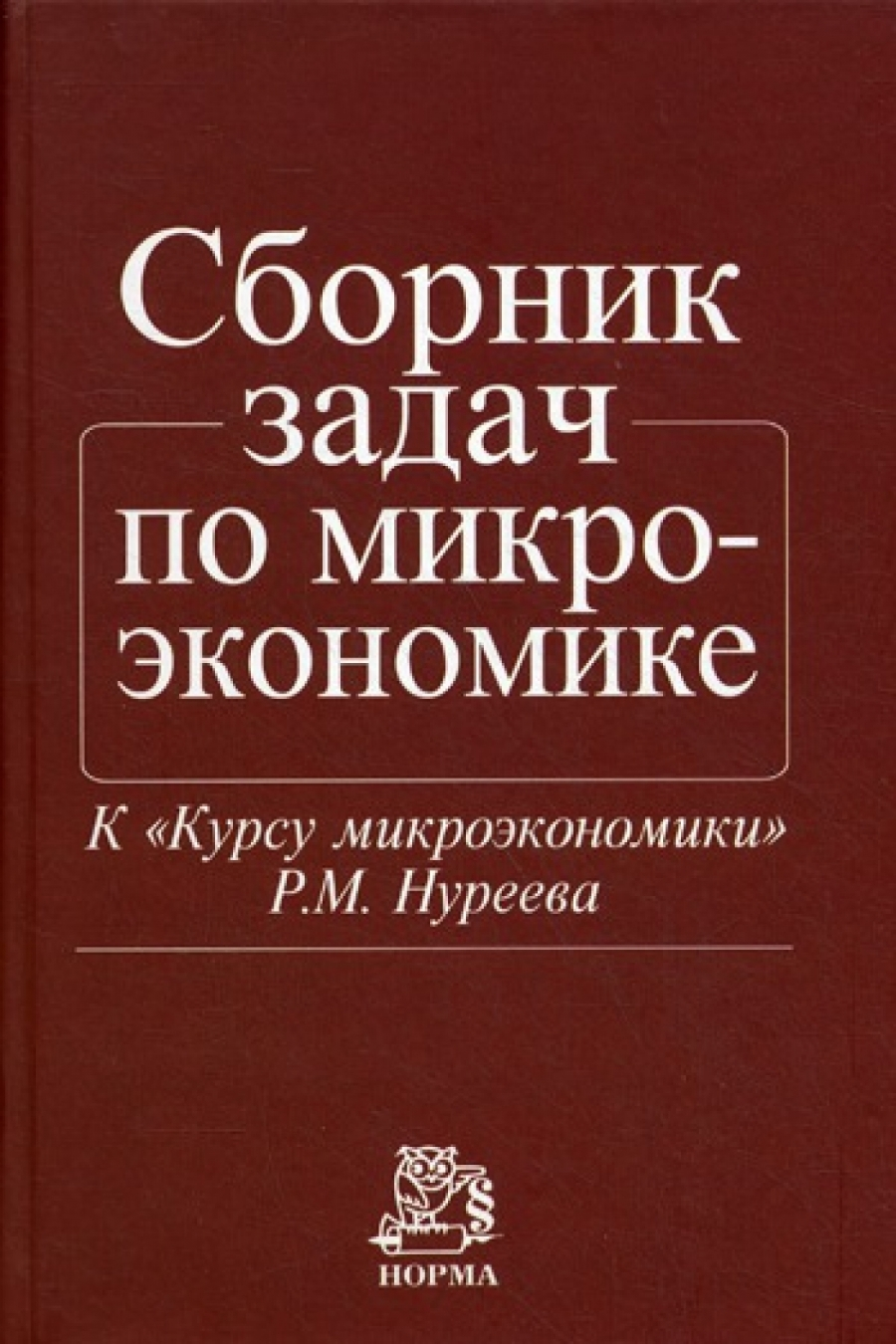 Обложка книги:  р.м. нуреев - сборник задач по микроэкономике к курсу микроэкономики р.м. нуреева