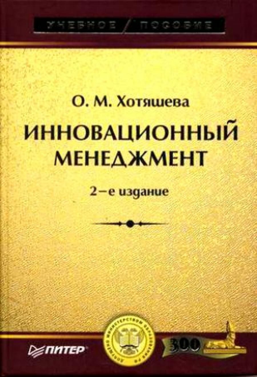 Обложка книги:  хотяшева о.м. - инновационный менеджмент (2-е изд.).
