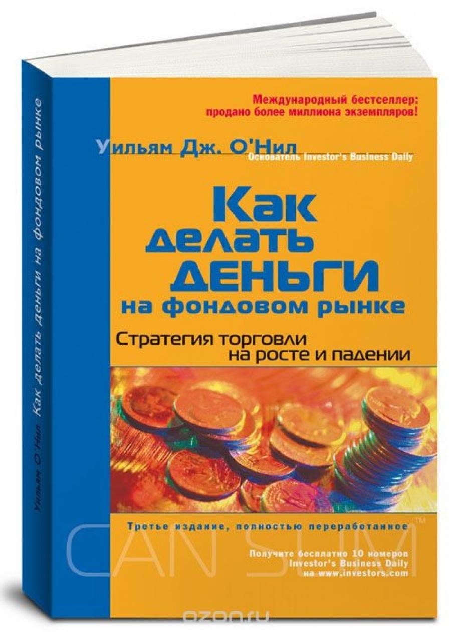 Обложка книги:  уильям дж. о'нил - как делать деньги на фондовом рынке
