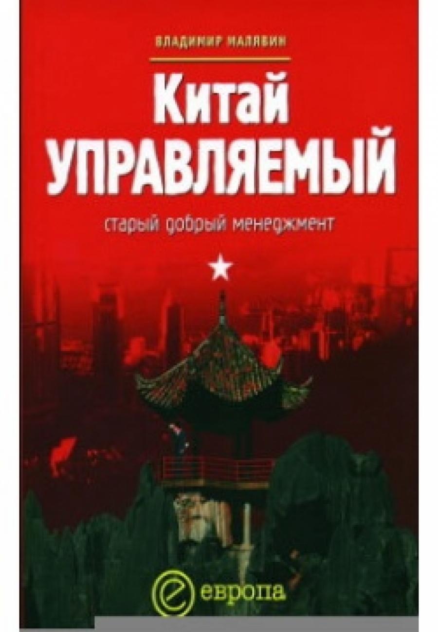 Обложка книги:  малявин в. - китай управляемый. старый добрый менеджмент