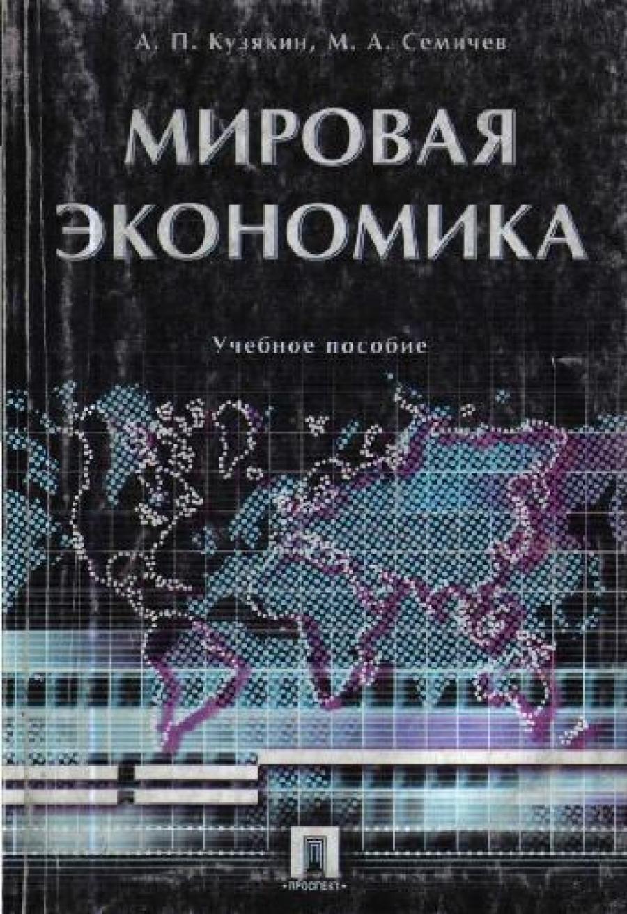 Обложка книги:  а. п. кузякин, м. а. семичев - мировая экономика. учебное пособие