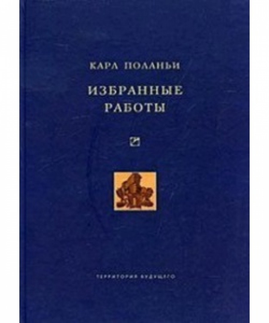 Обложка книги:  поланьи к. - избранные работы