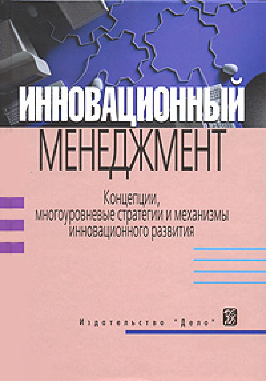 Обложка книги:  аньшин в.м., колоколов в.а., дагаев а.а., кудинов л.г. - инновационный менеджмент.