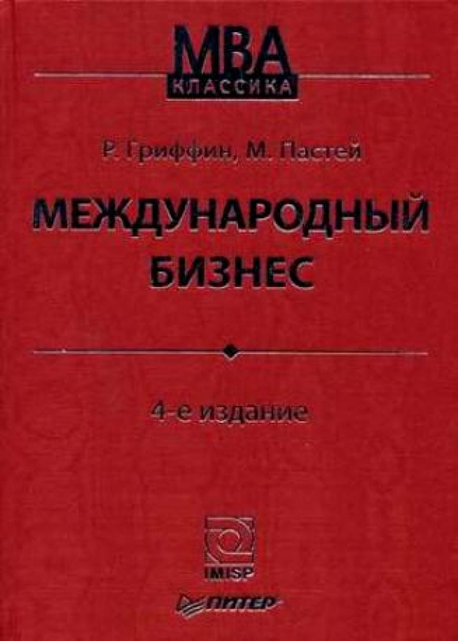 Обложка книги:  гриффин г. пастей м. - международный бизнес