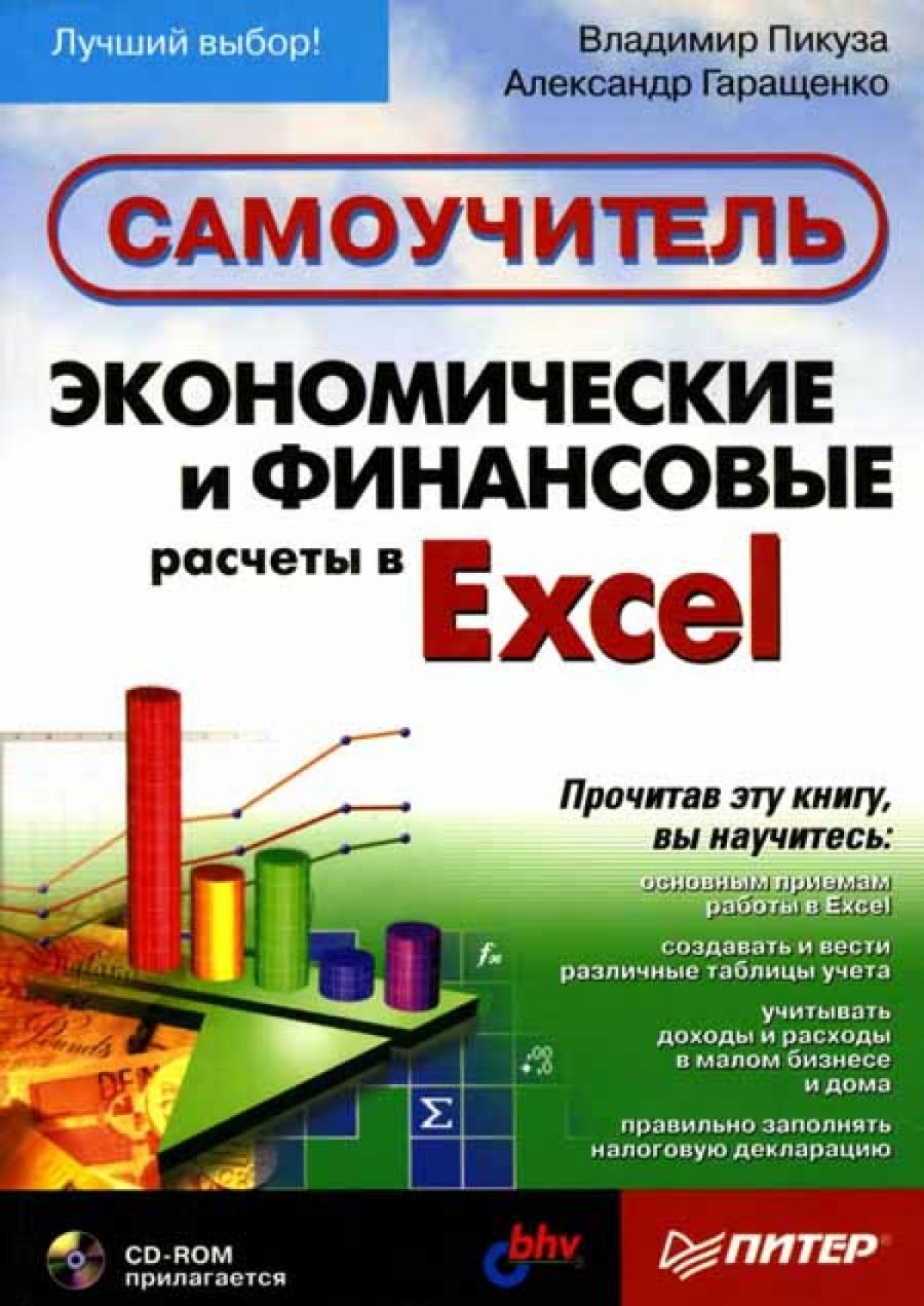 Обложка книги:  в. пикуза, а. гаращенко - экономические и финансовые расчеты в excel