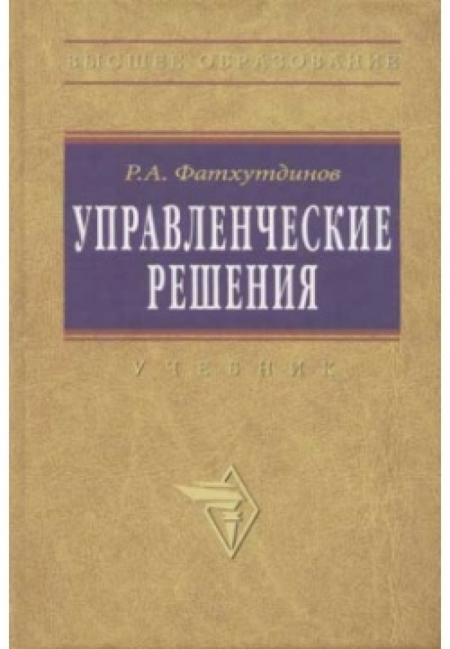 Обложка книги:  фатхутдинов р. а. - управленческие решения.