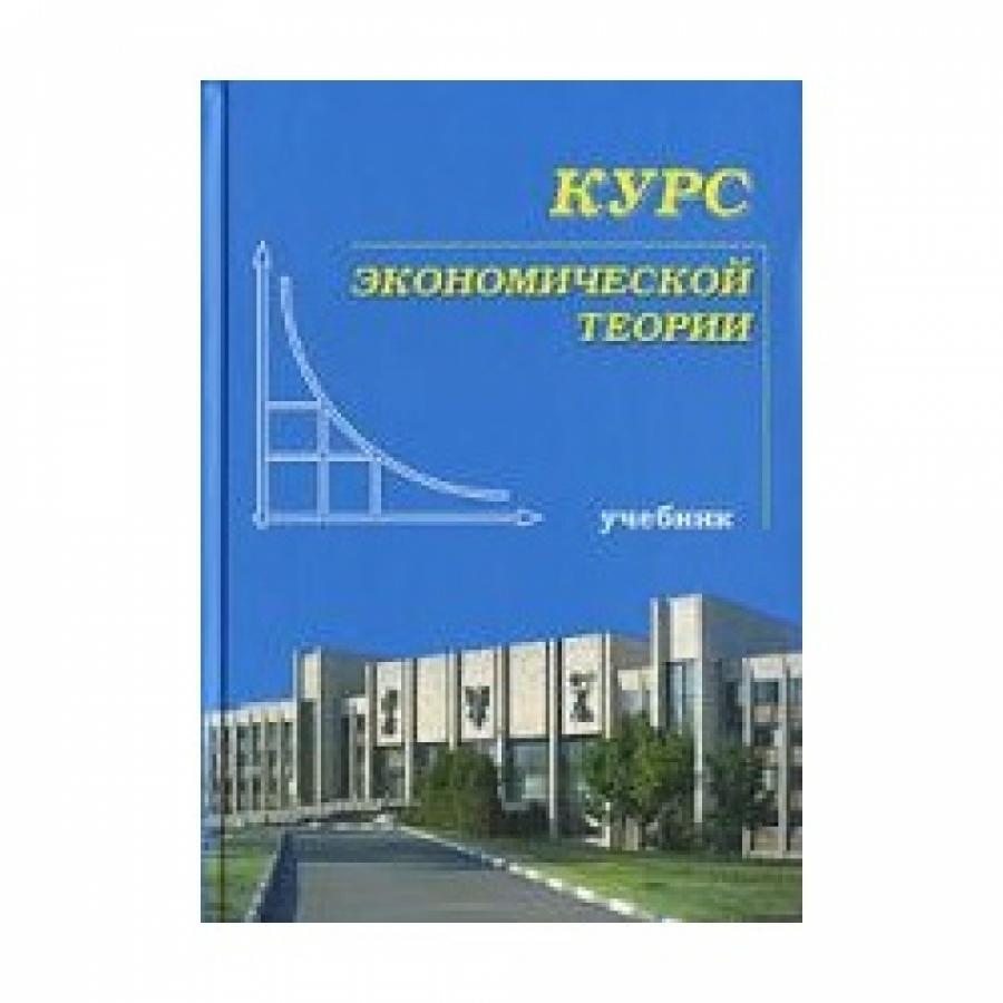 Обложка книги:  чепурин м.н., киселева е.а. - курс экономической теории