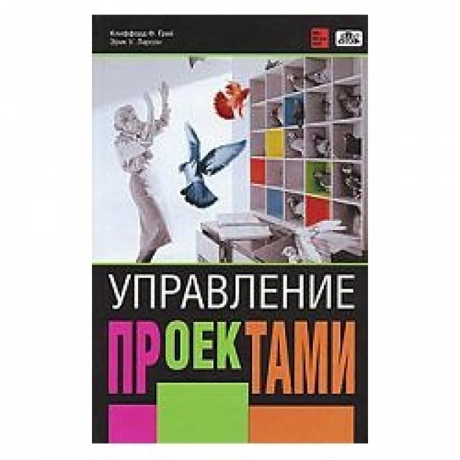 Обложка книги:  грей клиффорд ф., ларсон эрик у. - управление проектами. практическое руководство