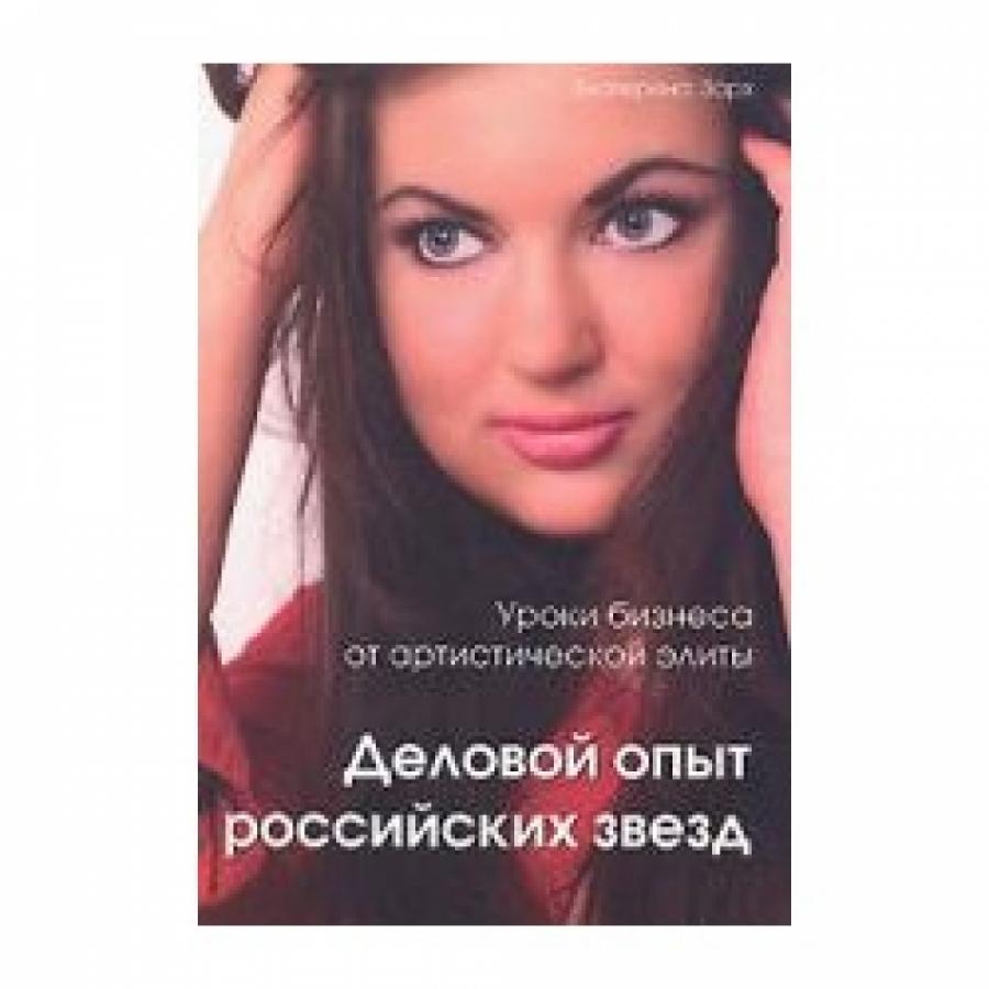 Обложка книги:  е. зарх - уроки бизнеса от артистической элиты. деловой опыт российских звезд.