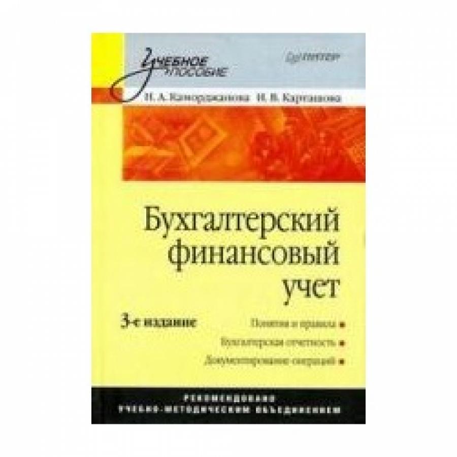 Обложка книги:  каморджанова н.а., карташова и.в. - бухгалтерский финансовый учет (2008г.)
