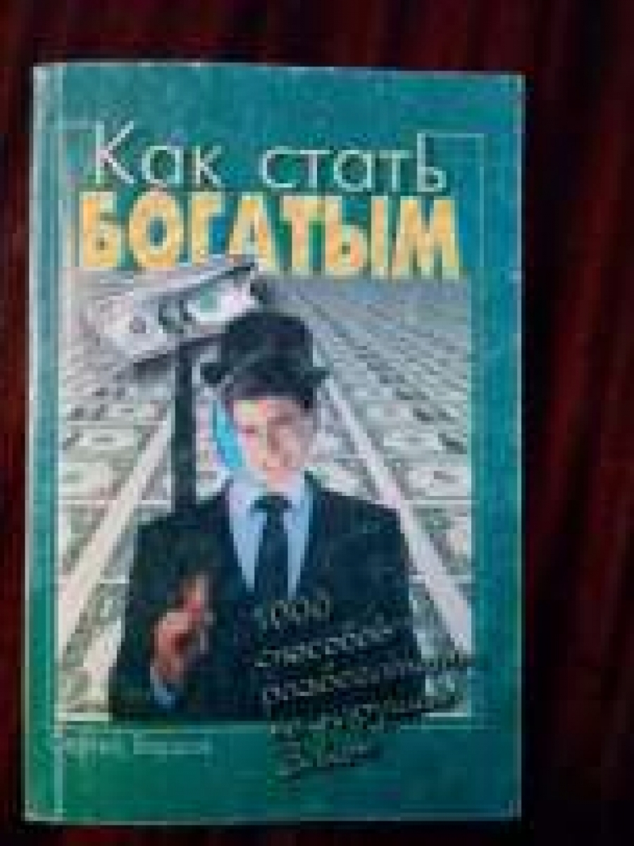Обложка книги:  сергей бардов - как стать богатым. 1000 способов разбогатеть не нарушая законов