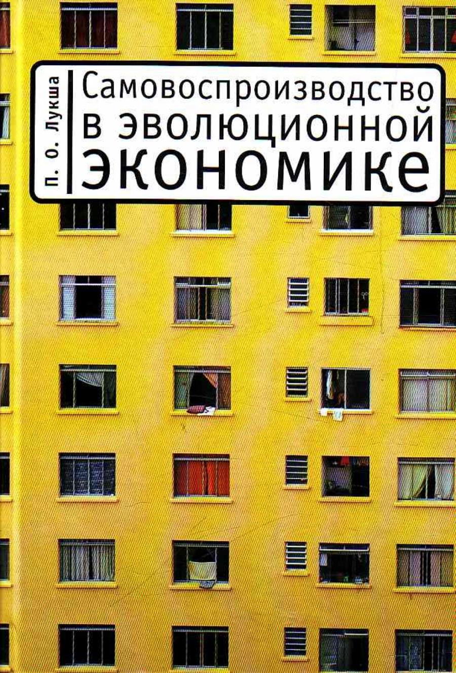 Обложка книги:  лукша п.о. - самовоспроизводство в эволюционной экономике