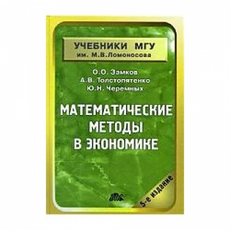 Обложка книги:  о.о. замков, а.в. толстопятенко, ю.н. черемных - математические методы в экономике