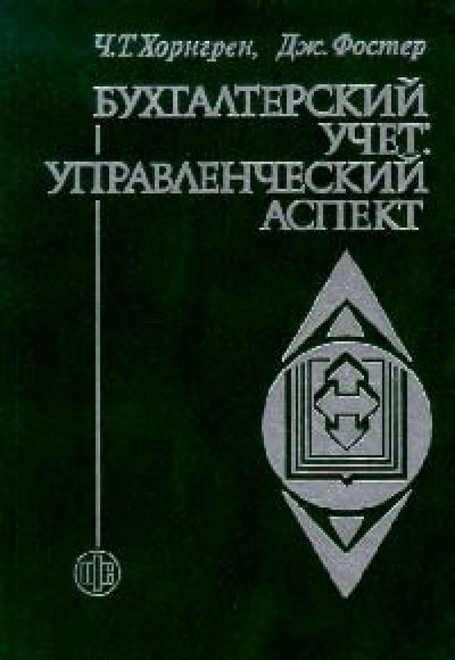 Обложка книги:  хорнгрен ч.т., фостер дж. - бухгалтерский учет управленческий аспект