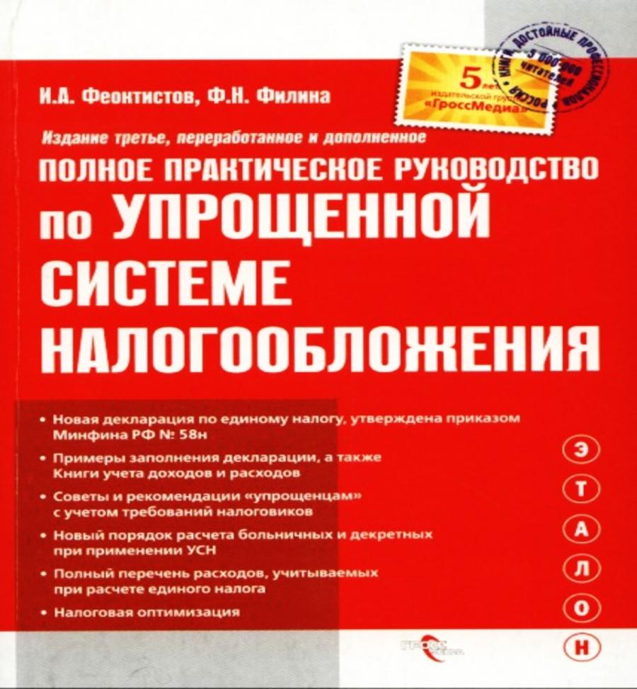 Обложка книги:  феоктистов и.а., филина ф.н. - полное практическое руководство по упрощенной системе налогообложения