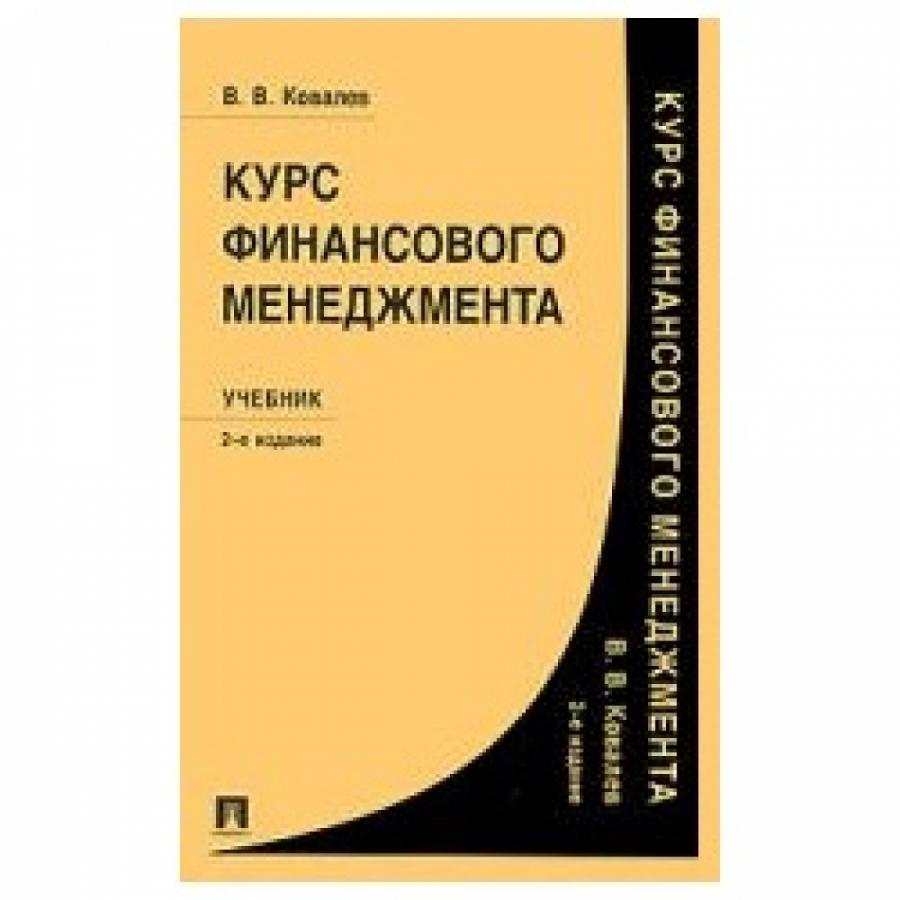 Обложка книги:  ковалев в.в. - курс финансового менеджмента
