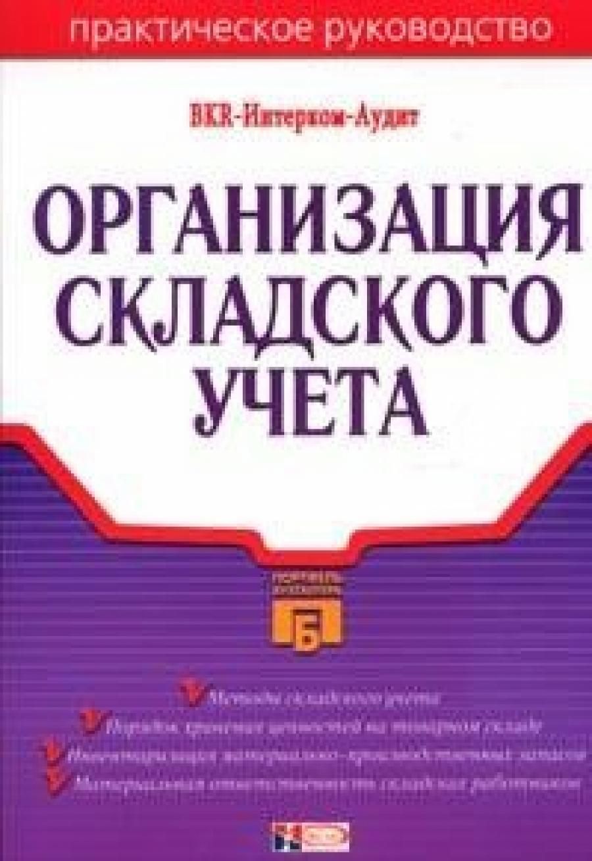 Обложка книги:  семенихин в.в., емельянова ю.в., маканова и.н. - организация складского учета
