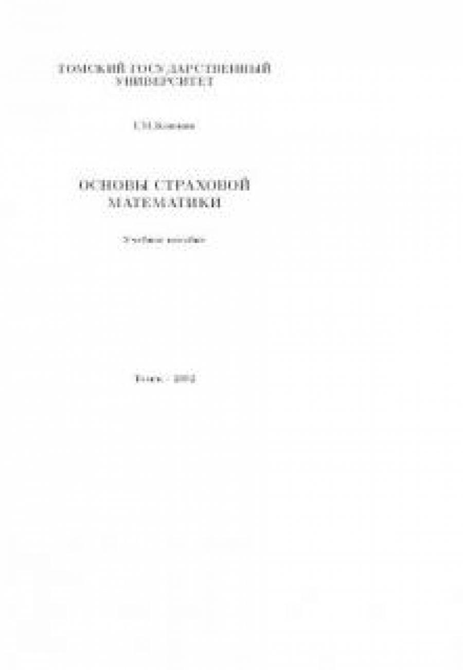 Обложка книги:  г.м. кошкин - основы страховой (актуарной) математики