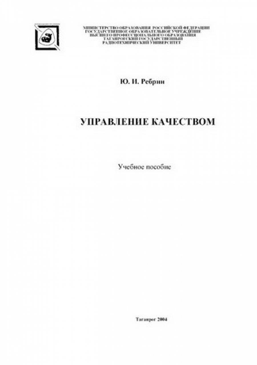 Обложка книги:  ребрин ю. и. - управление качеством
