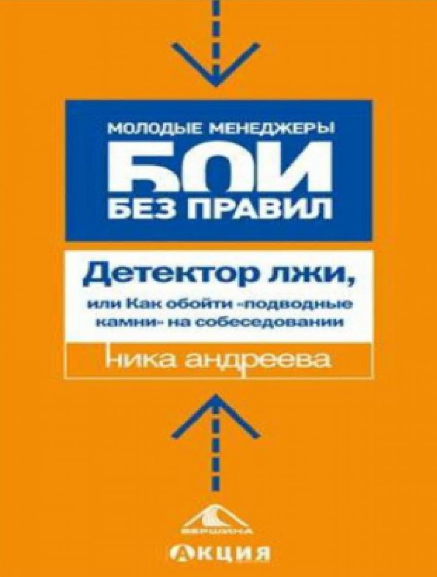 Обложка книги:  ника андреева - детектор лжи, или как обойти подводные камни на собеседовании
