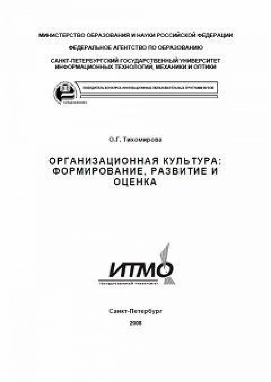 Обложка книги:  тихомирова о. г. - организационная культура формирование, развитие и оценка