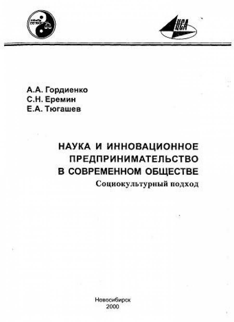 Обложка книги:  гордиенко а. а., - наука и инновационное предпринимательство в современном обществе.