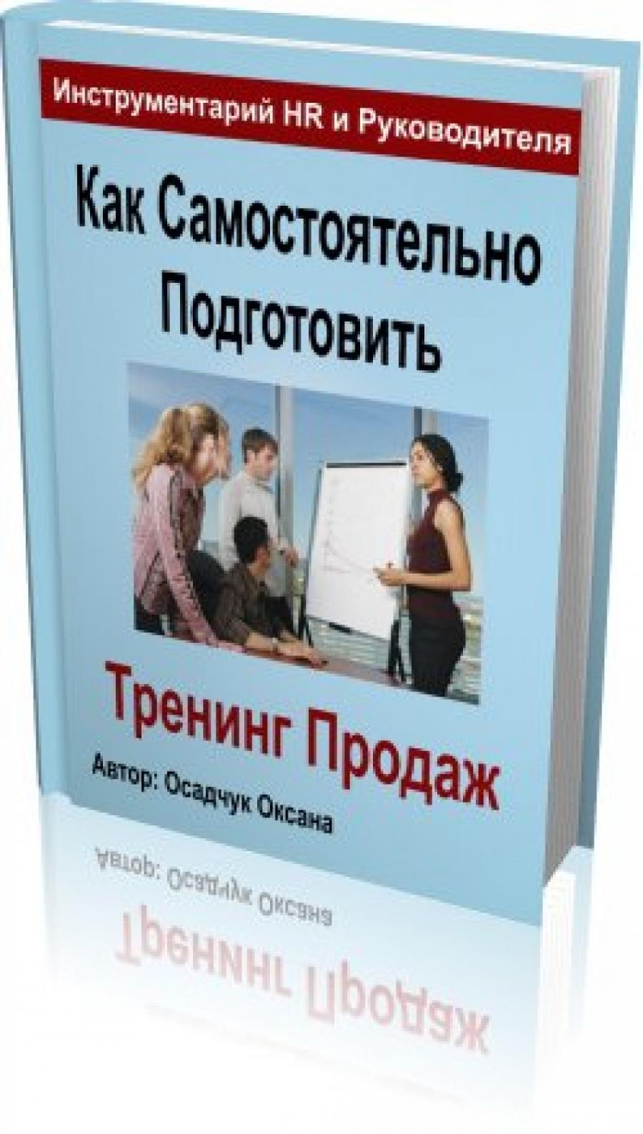 Обложка книги:  осадчук о.м. - как самостоятельно подготовить тренинг продаж.