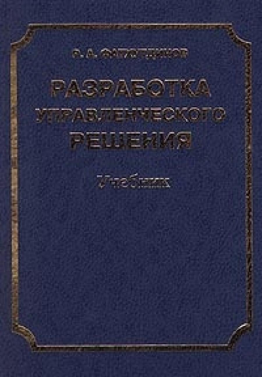 Обложка книги:  фатхутдинов р.а. - разработка управленческого решения