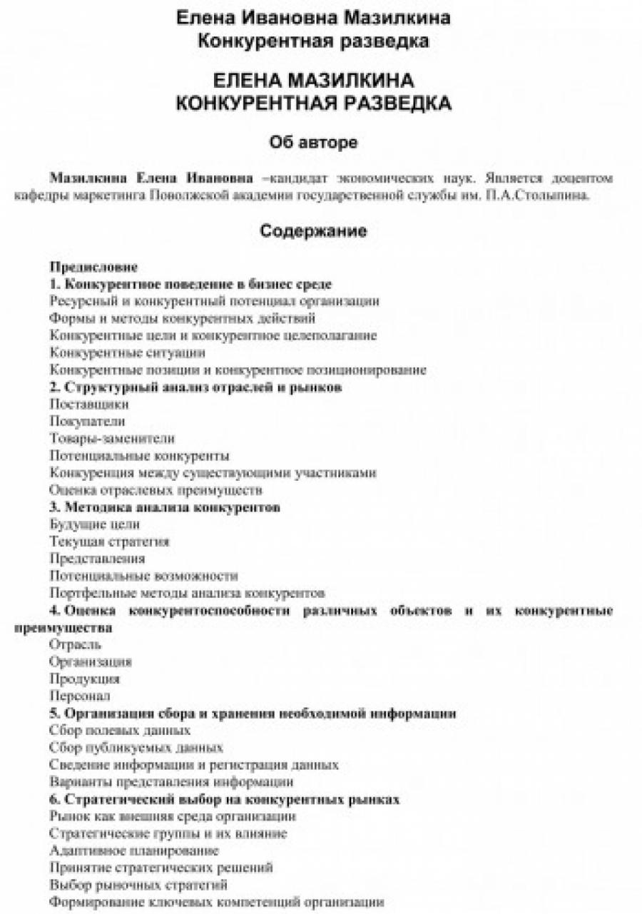 Обложка книги:  елена ивановна мазилкина - конкурентная разведка