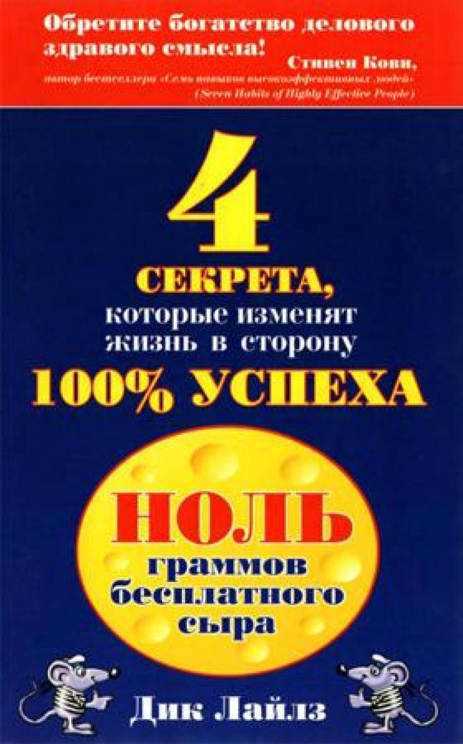 Обложка книги:  дик лайлз - ноль граммов бесплатного сыра. 4 секрета, которые изменят вашу жизнь в сторону 100% успеха