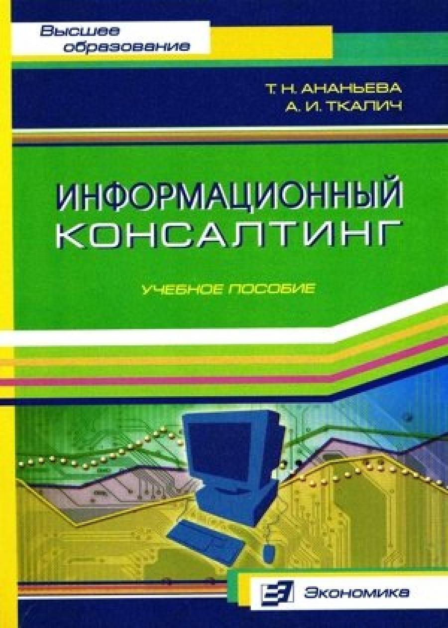 Обложка книги:  ананьева т.н., ткалич а.и. - информационный консалтинг